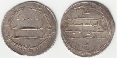 Coins From the Beginning of Islam